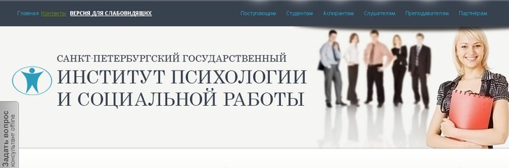 Saint-Petersburg State Insitute of Psychology and Social Work